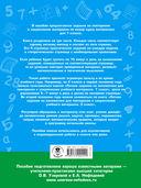Летние задания по математике для повторения и закрепления учебного материала. 1 класс — фото, картинка — 4