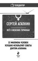 Всё о женских гормонах — фото, картинка — 3