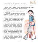 Большая маленькая девочка. История седьмая. Грустный радостный праздник — фото, картинка — 2