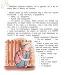 Большая маленькая девочка. История седьмая. Грустный радостный праздник — фото, картинка — 5