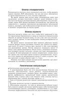 Главная российская книга мамы — фото, картинка — 11