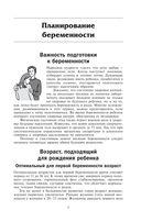 Главная российская книга мамы — фото, картинка — 4