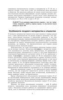 Главная российская книга мамы — фото, картинка — 5
