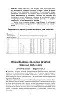 Главная российская книга мамы — фото, картинка — 6