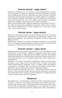 Главная российская книга мамы — фото, картинка — 7