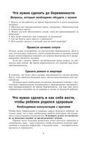 Главная российская книга мамы — фото, картинка — 8