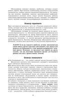 Главная российская книга мамы — фото, картинка — 9