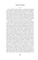 Метро 2035. Муос. Чистилище — фото, картинка — 7