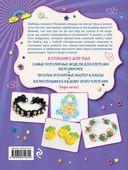Самые популярные браслеты из резиночек — фото, картинка — 4