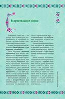 Православные праздники — фото, картинка — 5