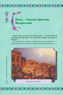 Православные праздники — фото, картинка — 6