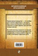Православные праздники — фото, картинка — 7