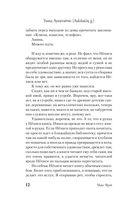 Сказки старого Вильнюса. Том 4 — фото, картинка — 11