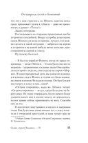 Сказки старого Вильнюса. Том 4 — фото, картинка — 12