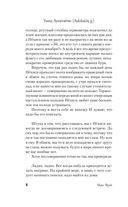 Сказки старого Вильнюса. Том 4 — фото, картинка — 7