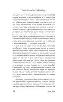 Сказки старого Вильнюса. Том 4 — фото, картинка — 9