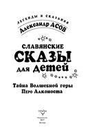 Славянские сказы для детей — фото, картинка — 1