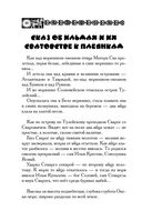 Славянские сказы для детей — фото, картинка — 10