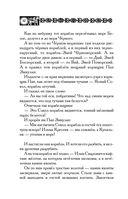 Славянские сказы для детей — фото, картинка — 12