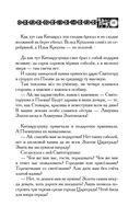 Славянские сказы для детей — фото, картинка — 15