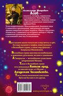 Славянские сказы для детей — фото, картинка — 16