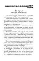 Славянские сказы для детей — фото, картинка — 3