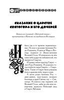Славянские сказы для детей — фото, картинка — 6
