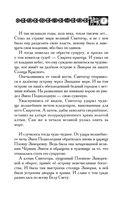 Славянские сказы для детей — фото, картинка — 7