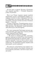 Славянские сказы для детей — фото, картинка — 8