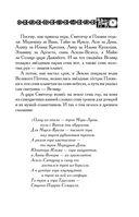 Славянские сказы для детей — фото, картинка — 9