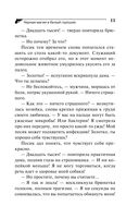 Черная магия в белый горошек (м) — фото, картинка — 11