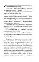 Черная магия в белый горошек (м) — фото, картинка — 15