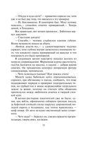 Антикиллер-2 (м) — фото, картинка — 10