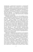Антикиллер-2 (м) — фото, картинка — 6