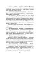 Антикиллер-2 (м) — фото, картинка — 9