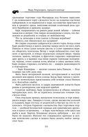 Бару Корморан, предательница — фото, картинка — 11