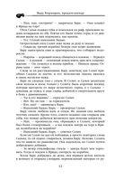 Бару Корморан, предательница — фото, картинка — 9