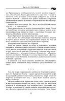 Бару Корморан, предательница — фото, картинка — 10