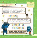 Учимся считать — фото, картинка — 5