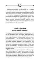 Полный курс Рэйки. Секреты и техники исцеления. Обучение и настройка на энергии — фото, картинка — 12