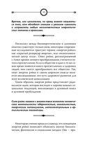 Полный курс Рэйки. Секреты и техники исцеления. Обучение и настройка на энергии — фото, картинка — 13