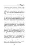 Остров Смертушкин — фото, картинка — 11