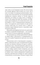 Остров Смертушкин — фото, картинка — 13