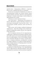 Остров Смертушкин — фото, картинка — 14