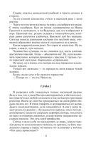 Архканцлер империи. Начало — фото, картинка — 11