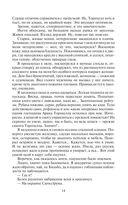 Архканцлер империи. Начало — фото, картинка — 14
