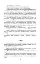 Архканцлер империи. Начало — фото, картинка — 15