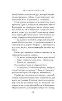 Академия вампиров. Книга 3. Поцелуй тьмы — фото, картинка — 12