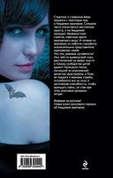 Академия вампиров. Книга 3. Поцелуй тьмы — фото, картинка — 14