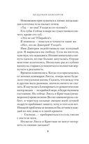 Академия вампиров. Книга 3. Поцелуй тьмы — фото, картинка — 6